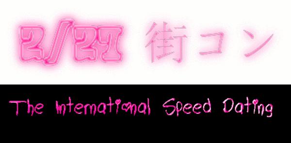 International speed dating