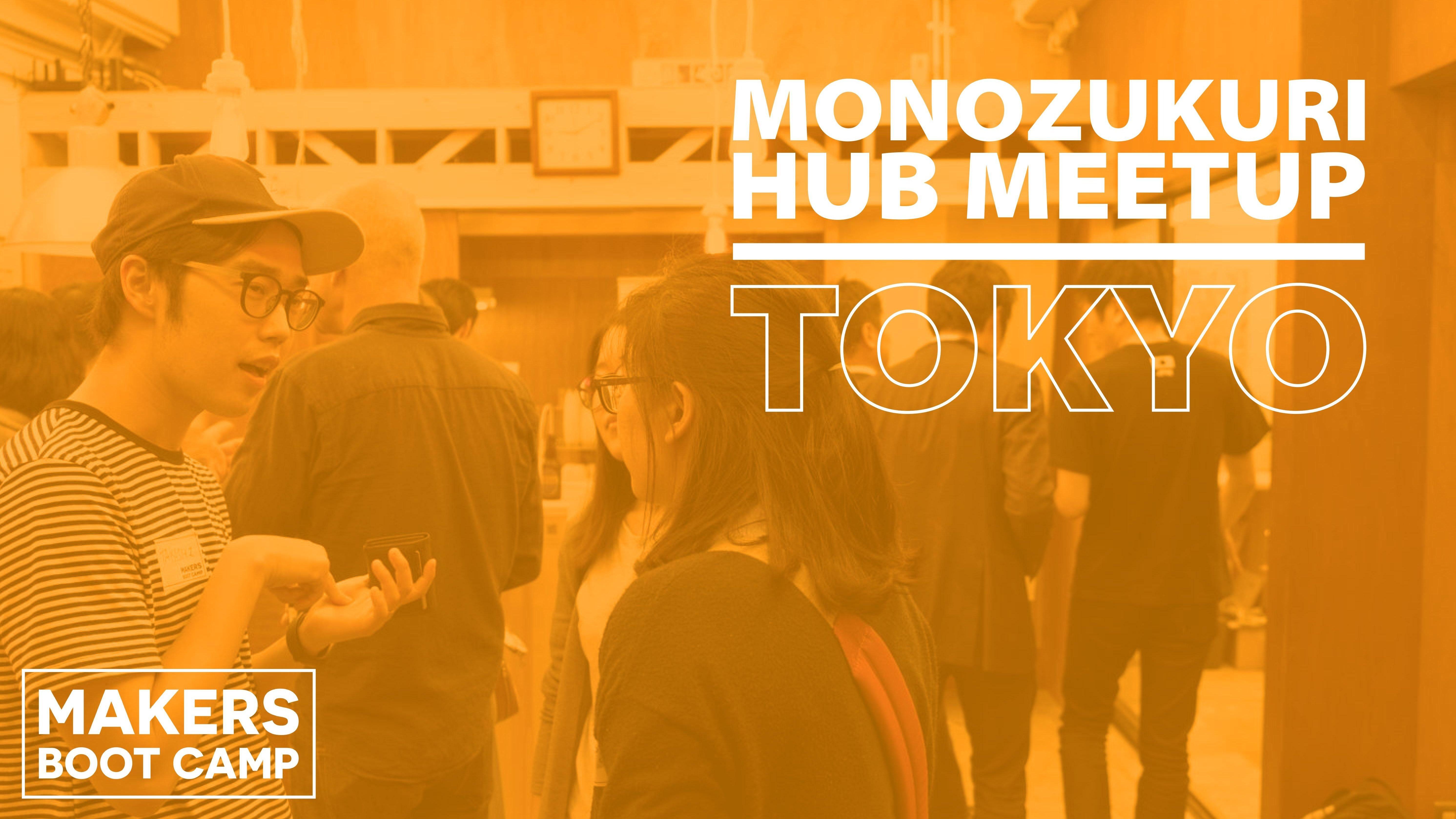 Monozukuri Hub Meetup Tokyo