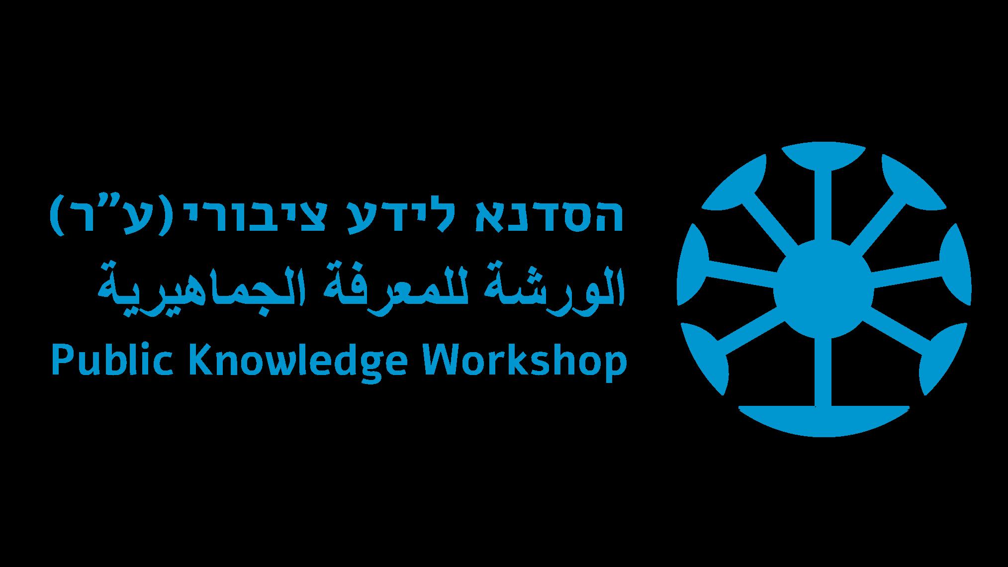 The Public Knowledge Workshop