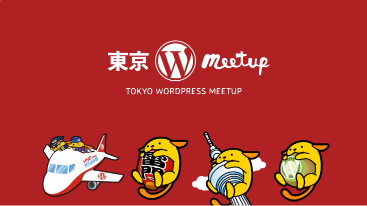 Tokyo WordPress Meetup