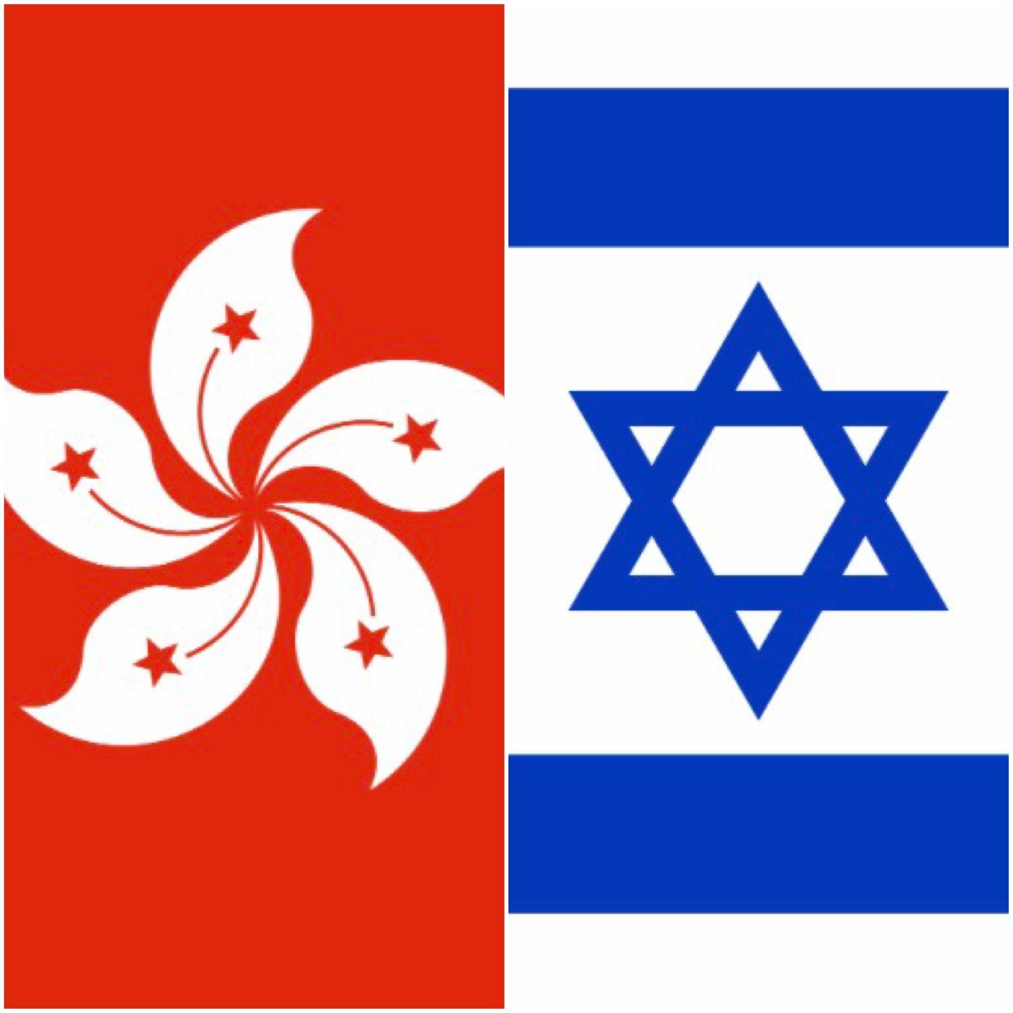 Hong Kong Israel Innovation Meetup