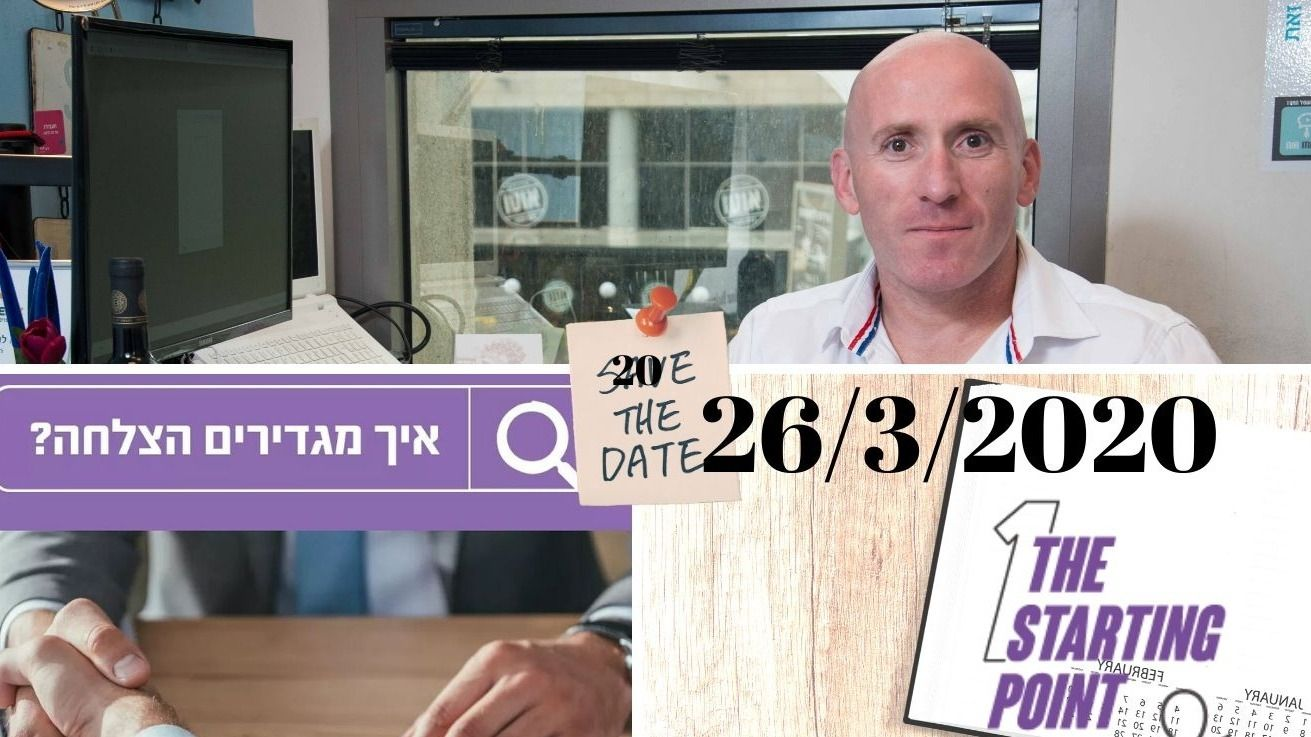 Tel Aviv-Yafo Business Strategy Meetup