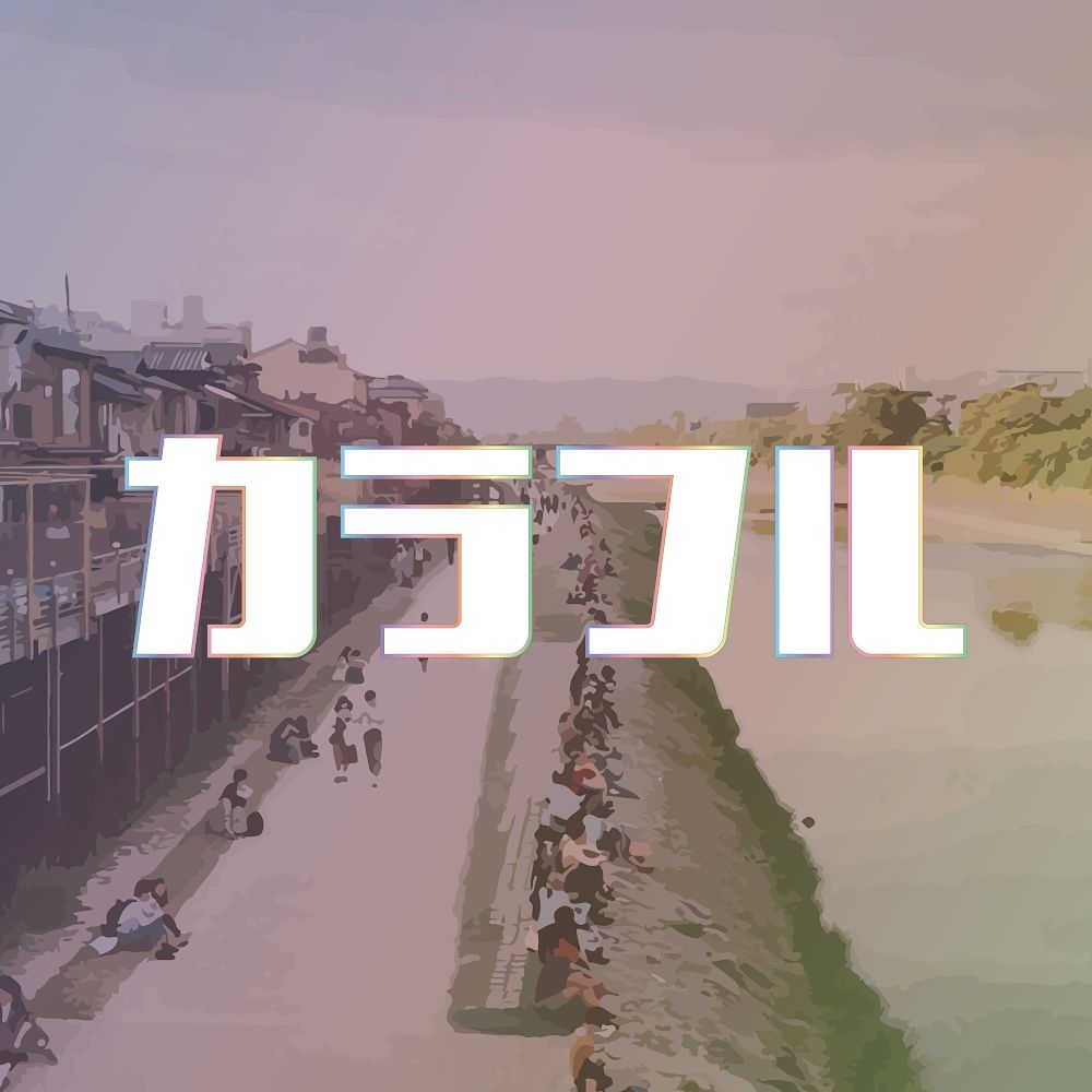 Kyoto LGBTQ+ Meetup