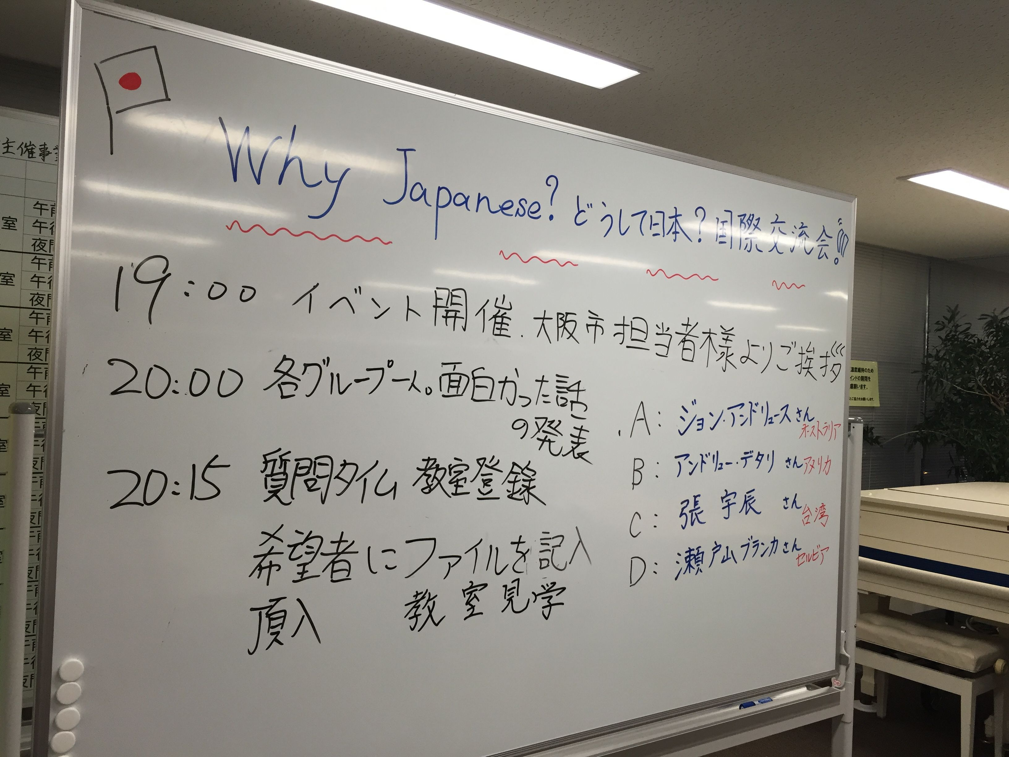 how to say language exchange in japanese