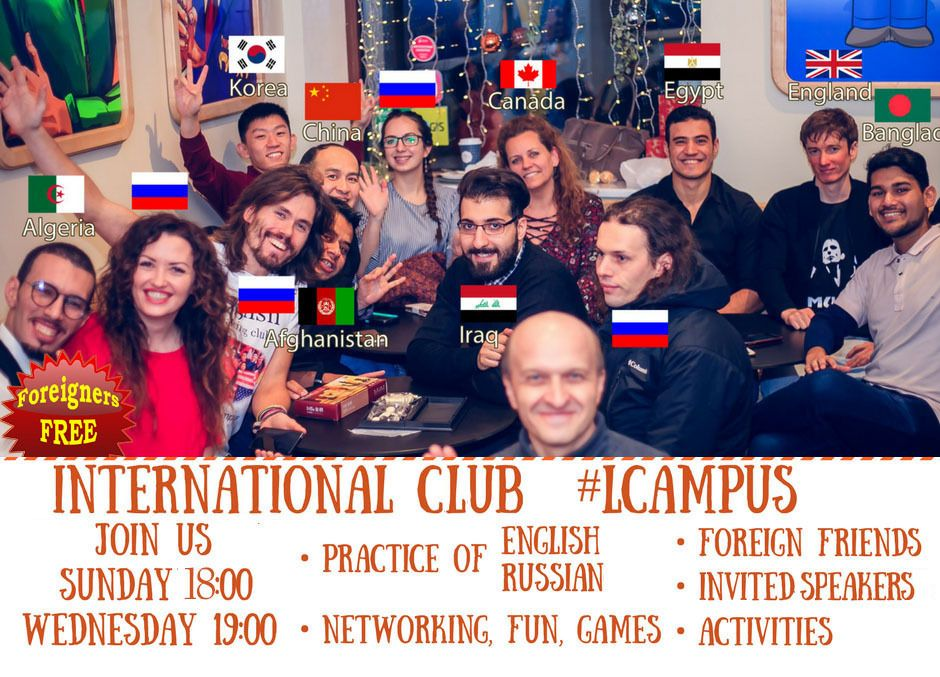 International English Club LCampus
