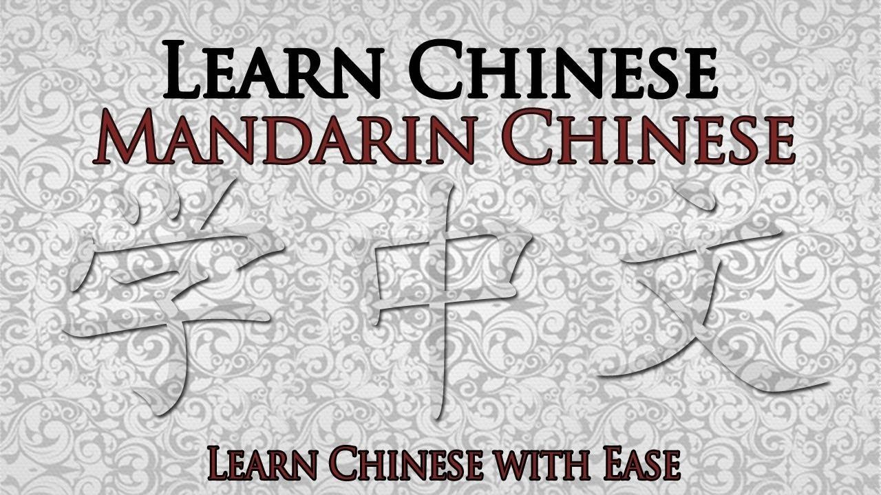 Seattle Chinese Beginners