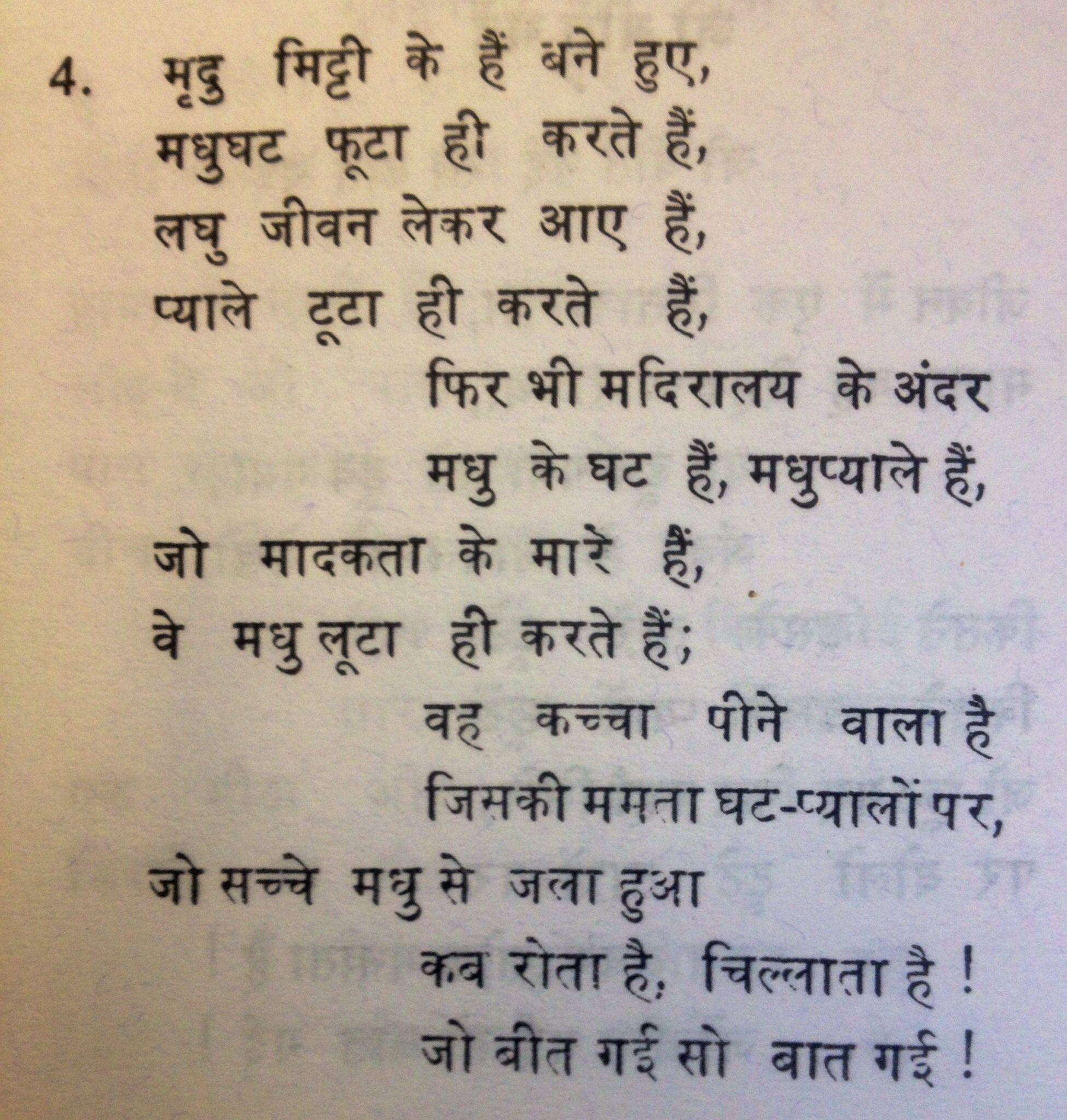Harivansh rai bachchan poems in hindi madhushala