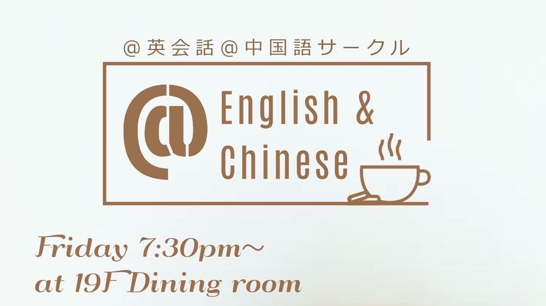 @英会話@中国語Meetup