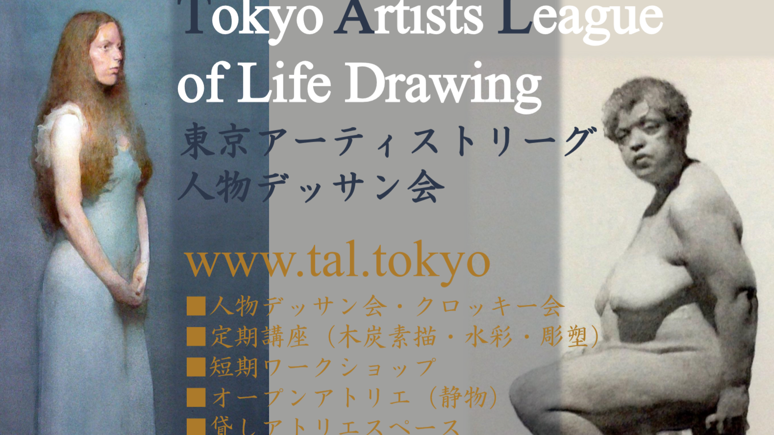 Tokyo Artists League of Life Drawing / TAL人物デッサン会