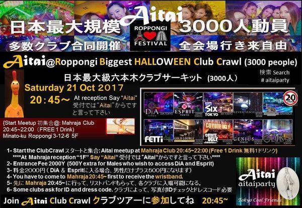 10 21 aitai biggest tokyo roppongi club crawl halloween 3000 people
