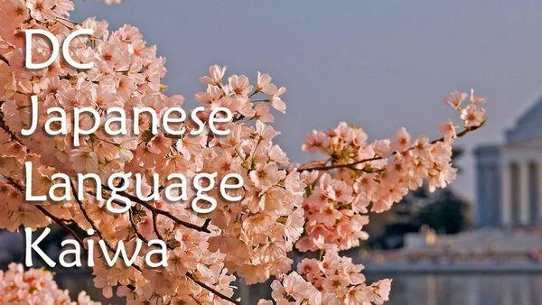 1dd4ec8d6c7cd DC Japanese Language Kaiwa (Washington