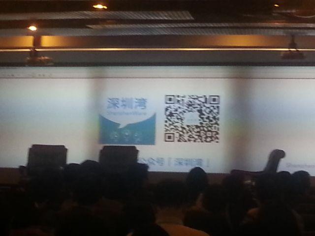 Startup Grind Shenzhen