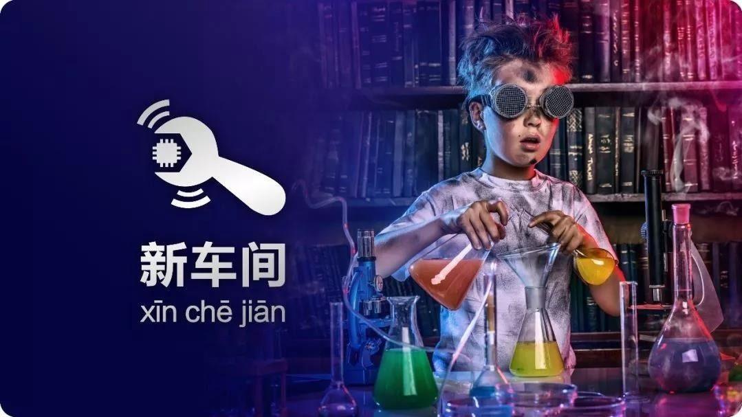 XinCheJian - Shanghai Makers Meetup