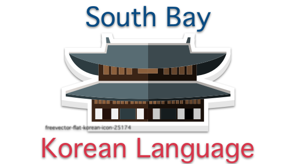 South Bay Korean Language Meetup