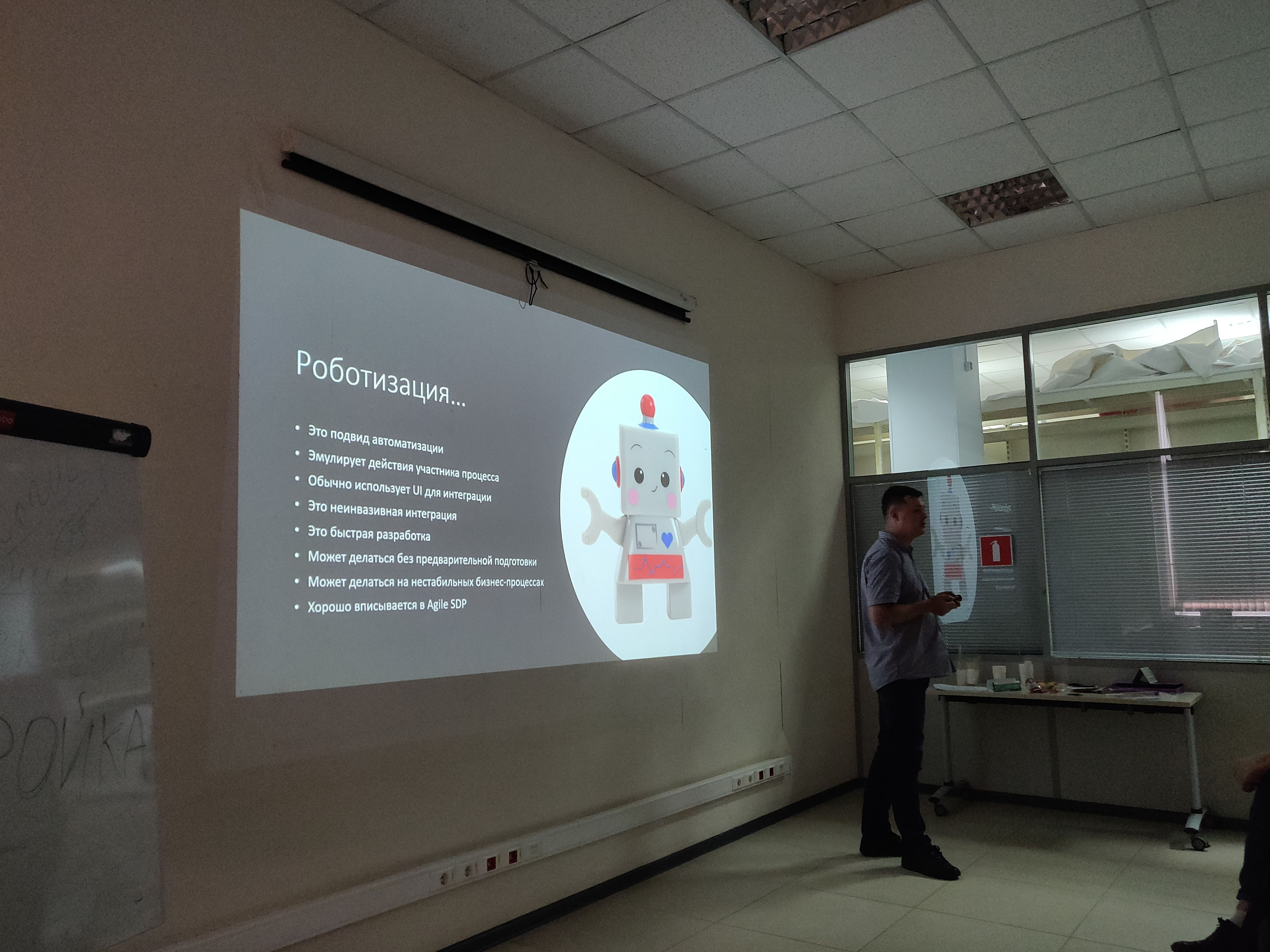 Роботизация бизнес-процессов