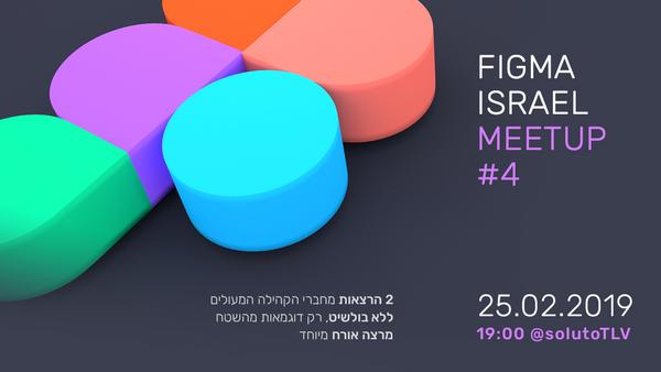 Figma Israel meetup #4 | Meetup