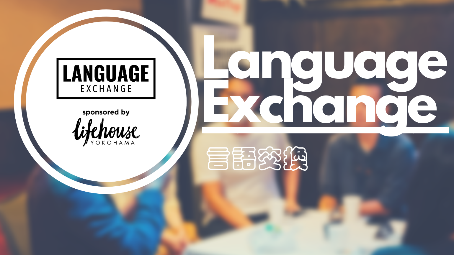 Language Exchange Yokohama