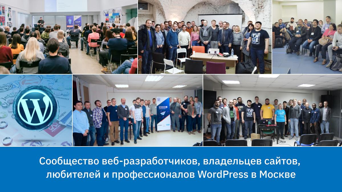 WordPress Moscow