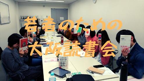 若者のための大阪読書会(zoom同時開催!)
