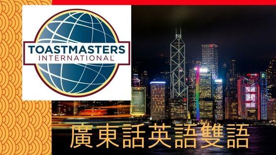 SF Bilingual Cantonese-English Toastmasters Meetup