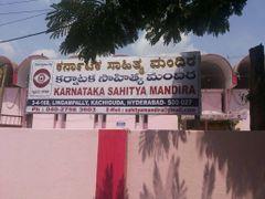 Karnataka Sahitya M.