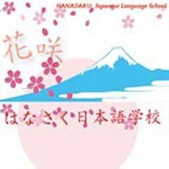 Hanasaku Japanese S.