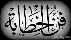 Abjad Arabic Toastmasters C.