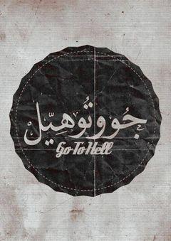 Alaa A.