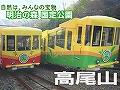 Mundiñol Takao (高尾山)
